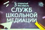 Третий  открытый фестиваль служб школьной медиации