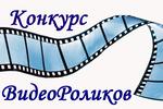 Конкурс видеороликов о г. Красноярске «О чем нельзя не узнать»