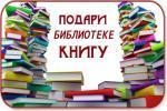 """Итоги акции """"Подари книгу школьной библиотеке"""""""