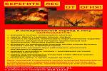 Правила пожарной безопасности и поведения при пожаре