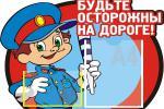 Видеообращение начальника ГИБДД перед летними каникулами. (категория 12+)