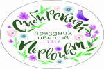"""Праздник цветов """"Сибирский первоцвет"""""""