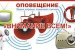 Информация о порядке действий по сигналам оповещения