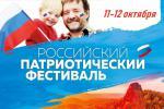 В Красноярске пройдет Российский патриотический фестиваль