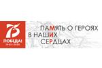 Об участии в мероприятиях к 75-летию Великой Победы