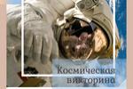 """Викторина """"Через тернии к звездам"""""""