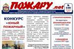 """Бюллетень пожарной безопасности """"Пожару.net"""" за март 2017"""
