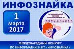 Поздравляем победителей  и участников международного конкурса ИНФОЗНАЙКА-2017!