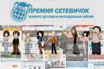 Стартовал конкурс «Премия Сетевичок» 2017