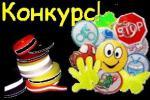 """Городской конкурс """"Сверкаем вместе 2017"""""""