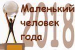 Премия «Маленький человек года»