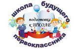 Начинает работу «Школа будущего первоклассника».